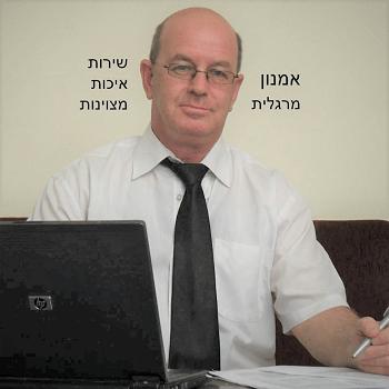 אמנון מרגלית יועץ שירות, איכות ומצוינות