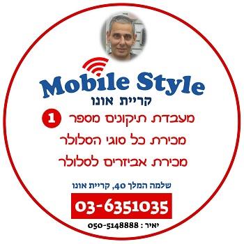 יאיר מובייל סטייל מכירת מכשירי סלולר