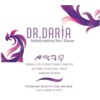 DR.DARIA רפואה אסתטית